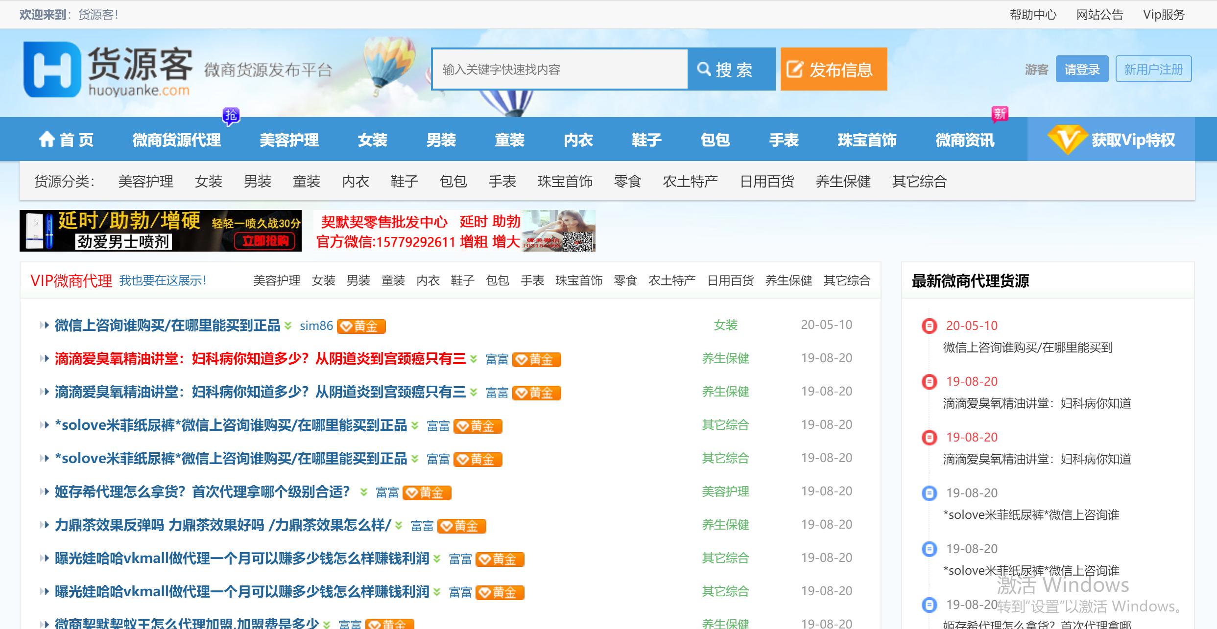 蚂蚁分类系统【仿么么街】微商货源推广平台网站源码(带手机端)VIP付费推广