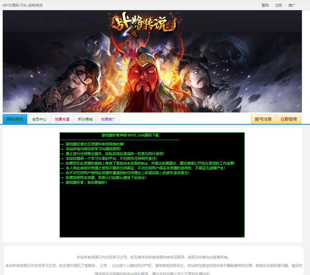战将传说OL网单机服务端,炫酷网页游戏一键安装即玩游戏服务器端+客户端